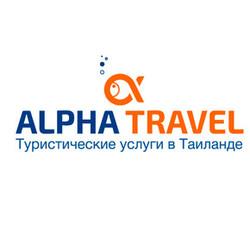 Alpha Travel Пхукет
