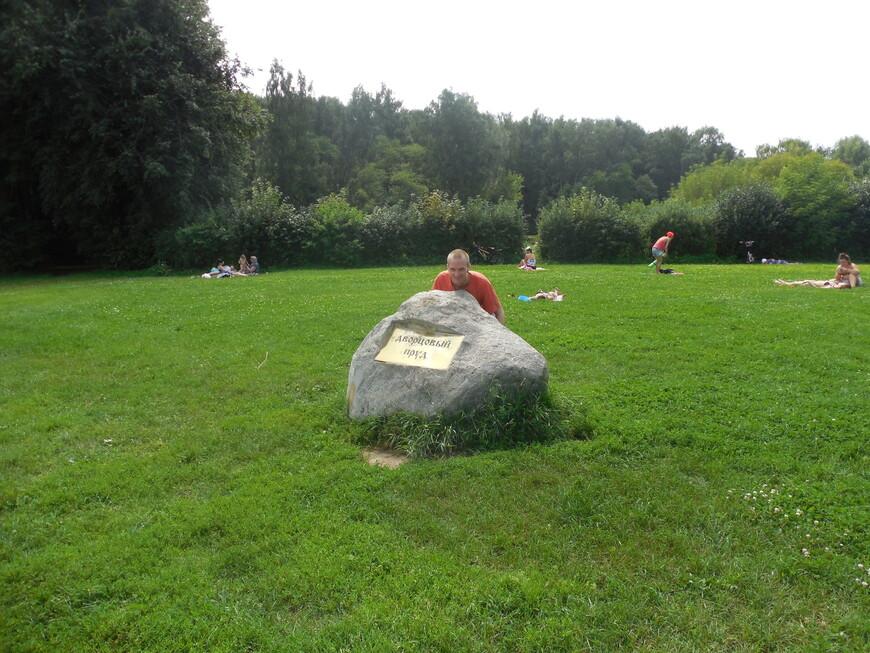 Усадебно-парковый комплекс «Кусково»: Кусковский лесопарк - памятный камень