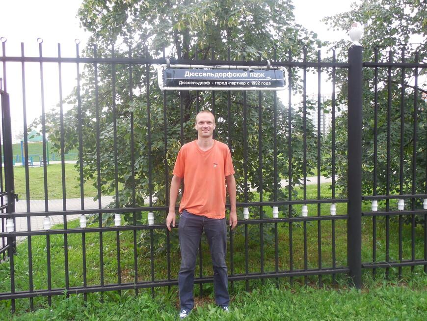 Дюссельдорфский парк - табличка у входа (Новомарьинская улица)