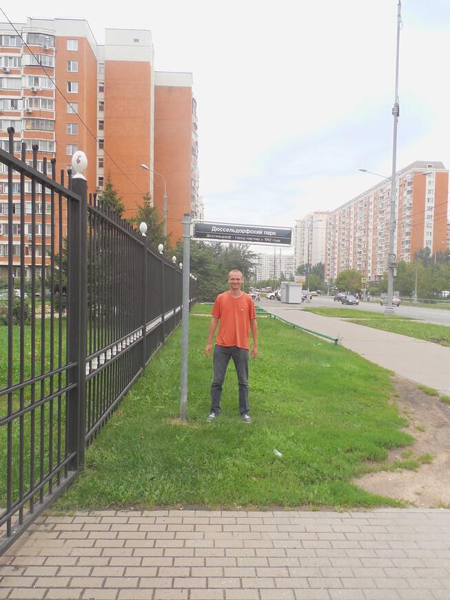 Дюссельдорфский парк - табличка у входа (Белореченская улица)