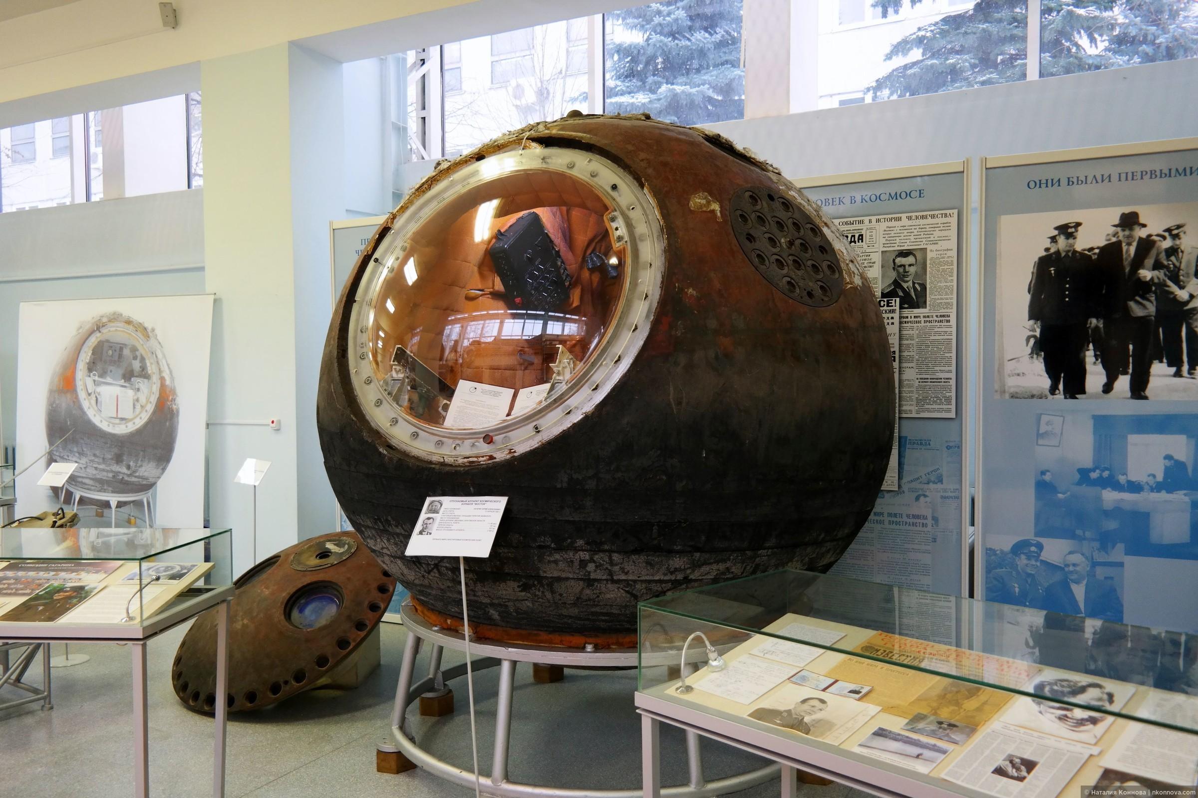 Спускаемый аппарат первого в мире космонавта Ю.А. Гагарина, Музей РКК «Энергия» им. Королева