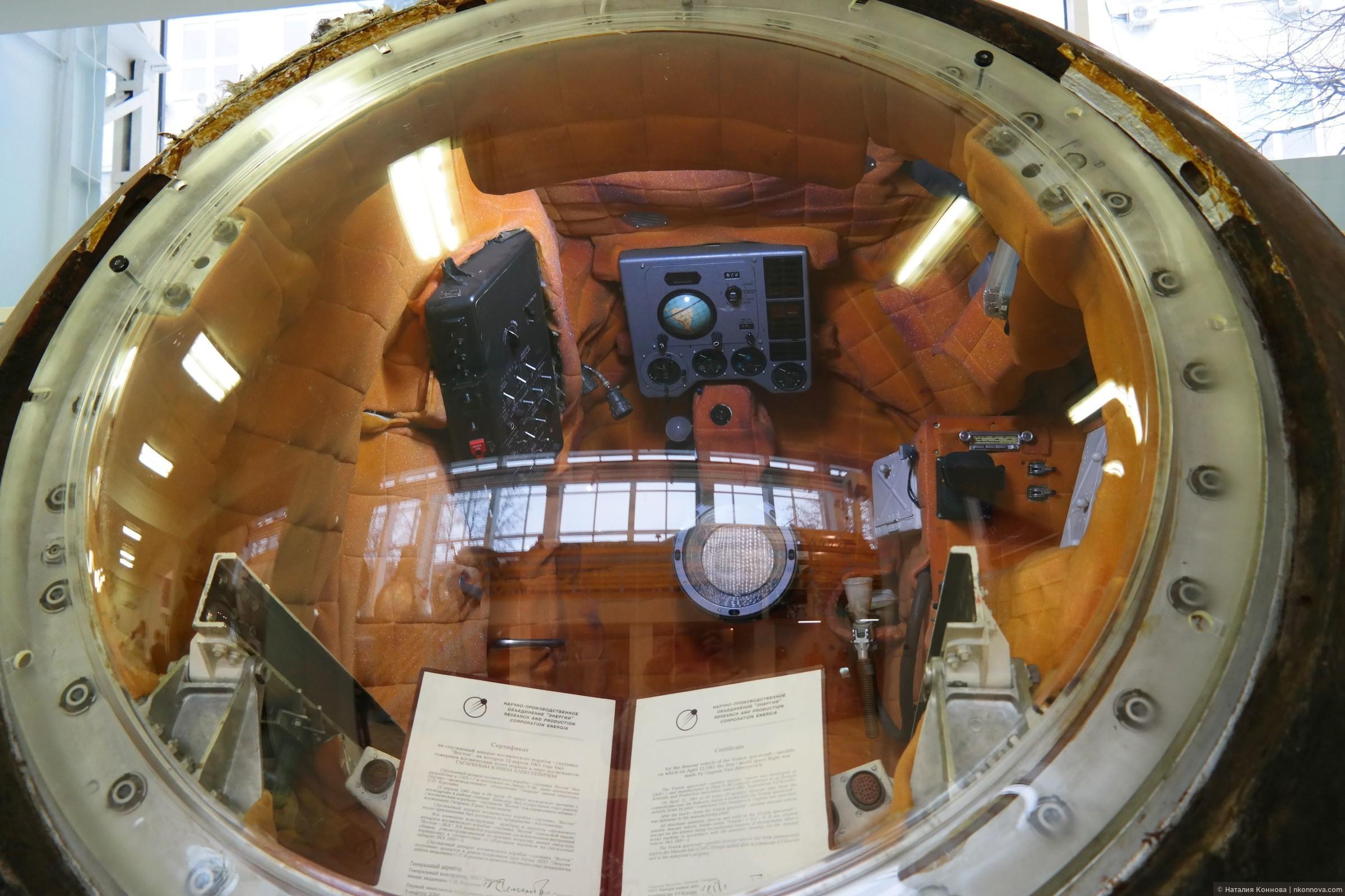 Масса спускаемого аппарата - 2500 кг. Апогей орбиты - 327 км. Длительность полета - 1 ч 48 мин. Старт - Байконур, приземление - Саратовская обл., Музей РКК «Энергия» им. Королева