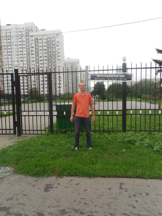 Дюссельдорфский парк - табличка у входа (Перервинский бульвар)