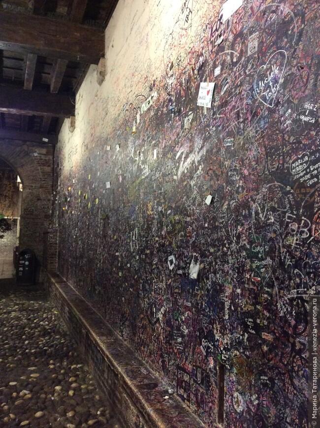 Музей Джульетты. Стена любви с именами влюбленных со всего мира.