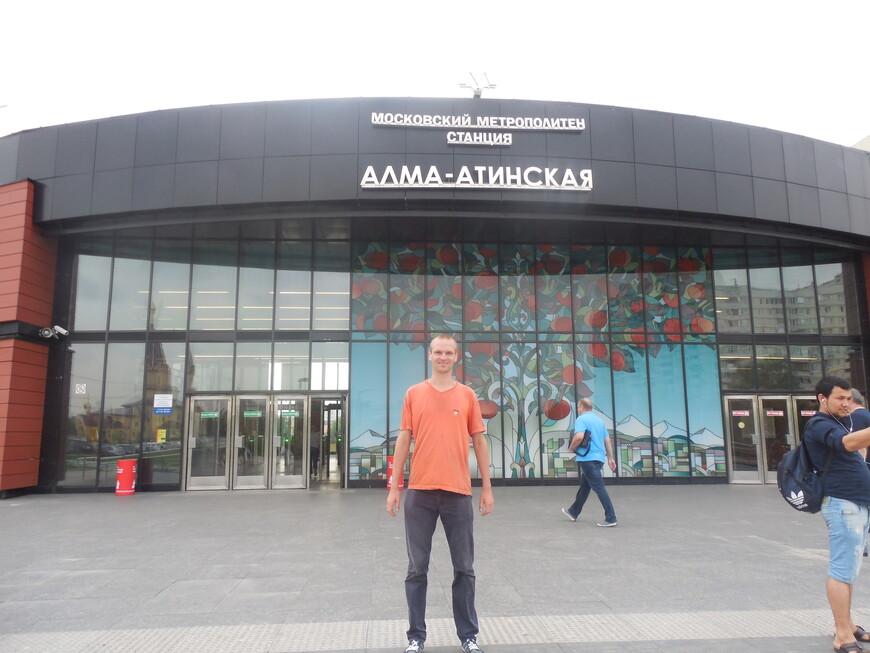 Наземный вестибюль станции метро «Алма-Атинская»
