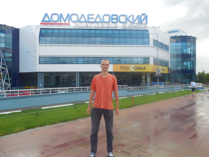 Торгово-развлекательный центр «Домодедовский»