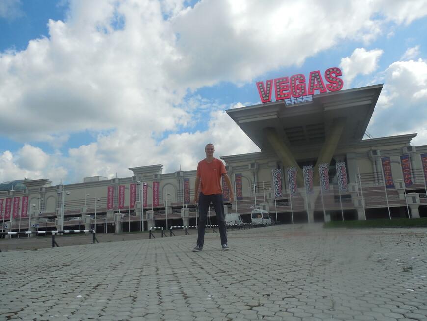Торгово-развлекательный центр «Вегас»