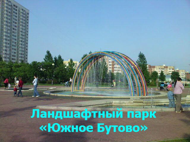 ЛАНДШАФТНЫЙ ПАРК «ЮЖНОЕ БУТОВО»