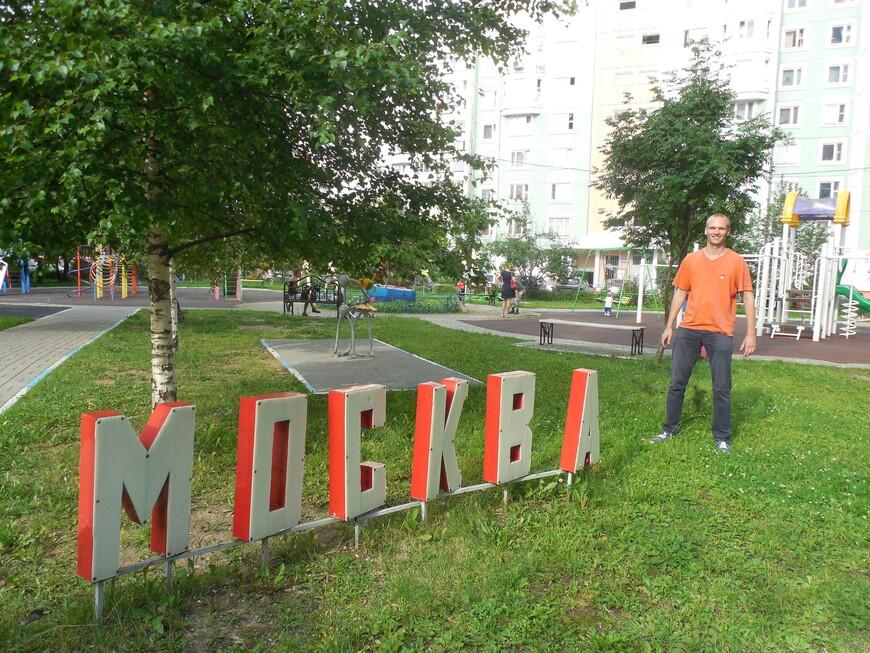 Дворик «Сочи 2014 Красная поляна» - проложена железная дорога (из Москвы)