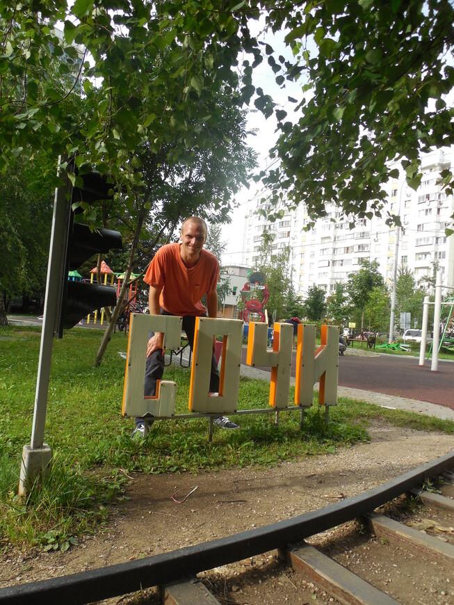 Дворик «Сочи 2014 Красная поляна» - проложена железная дорога (в Сочи)