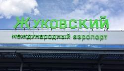 В Жуковском построят второй терминал в 2017 году
