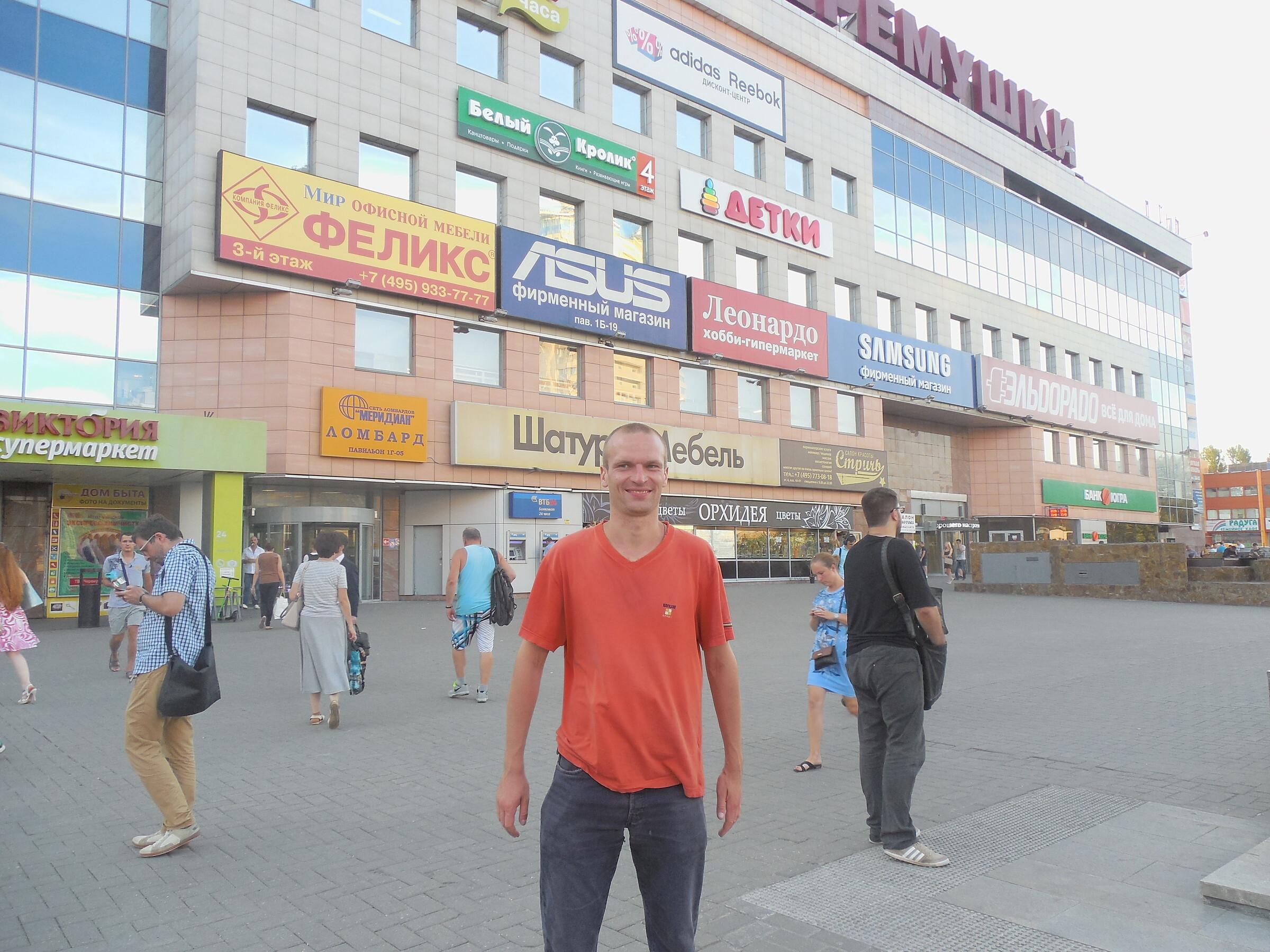 29ab087a Изображение Торговый центр «Черёмушки» из фотоальбома «Москва ...