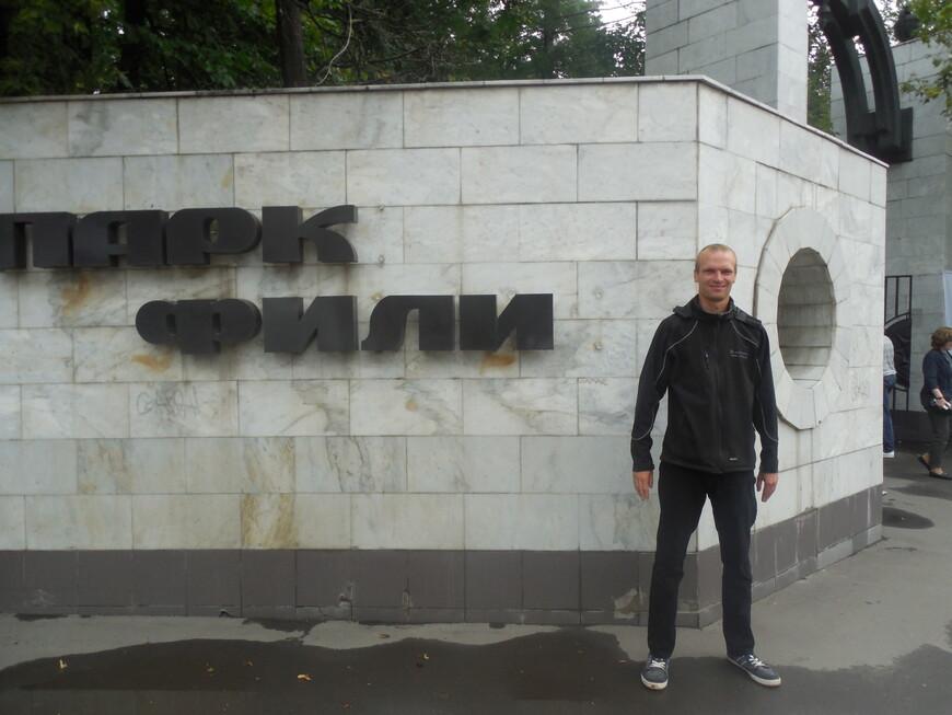Филёвский парк (парк «Фили»): декоративные ворота и вывеска парка «Фили»