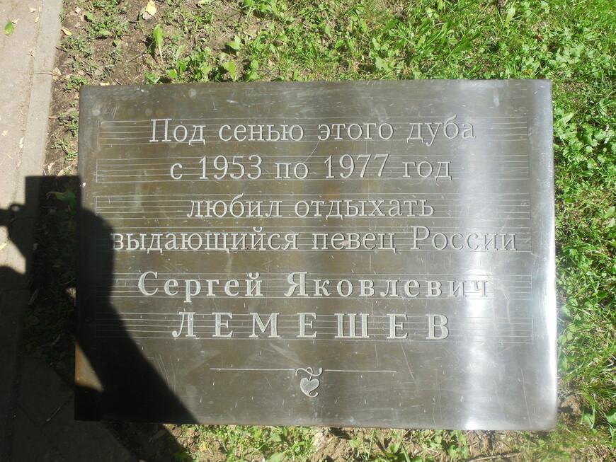 Табличка «Под сенью этого дуба с 1953 года по 1977 год любил отдыхать выдающийся певец России Сергей Яковлевич ЛЕМЕШЕВ»