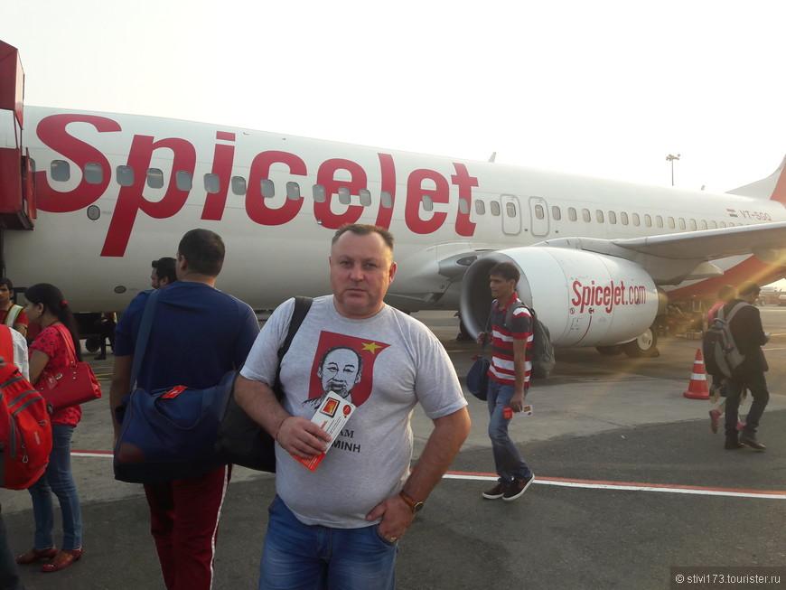 Перед посадкой в самолет который должен отнести нас в Гоа