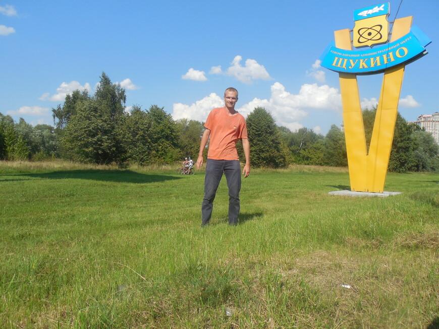 Щукино (СЗАО) - северный берег Строгинской поймы