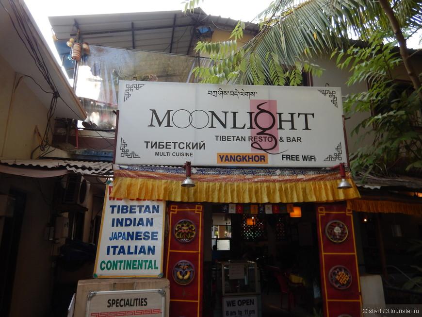 Если кому то как моей супруге не пошла индийская еда, то вам сюда, у тибетцев она совсем даже не острая. Находится он недалеко от Найн бара и лестницы спускающейся на озран бич.