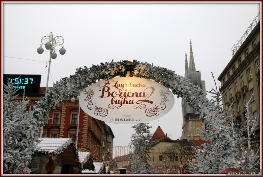 Загреб приглашал всех отпраздновать праздник с ним вместе.