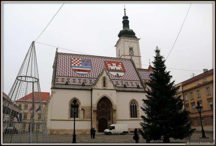 Площадь Св.Марка - центральное место Верхнего города, на ней расположена церковь Св.Марка, построенная в середине XIII века и реконструированная в конце XIX века, когда на ней появился кров с гербами Триединого королевства Хорватии, Далмации и Славонии и города Загреба. Эта церковь является одной из визитных карточек города Загреба.