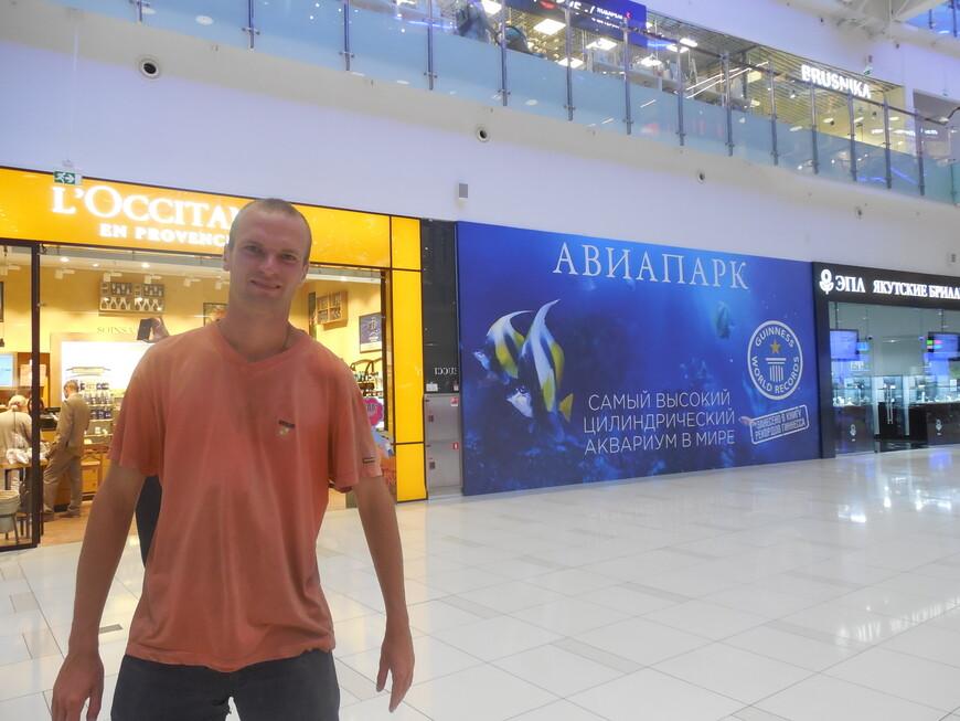Гигантский развлекательный центр «Авиапарк»