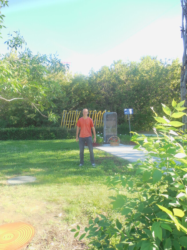 Парк «Отрада»