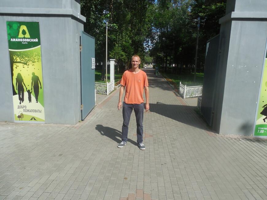 Лианозовский парк - вход с Череповецкой улицы
