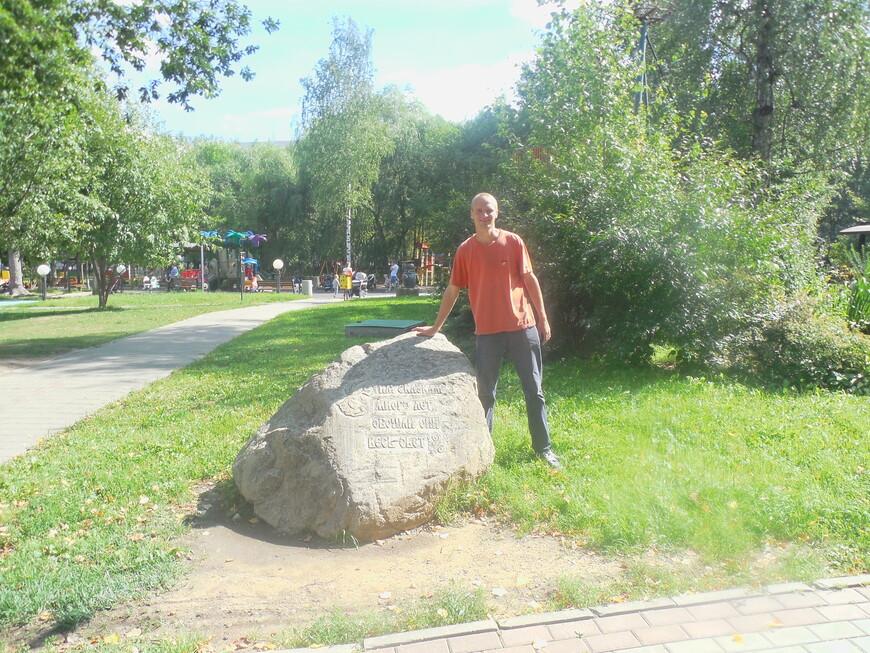 Лианозовский парк: памятный камень
