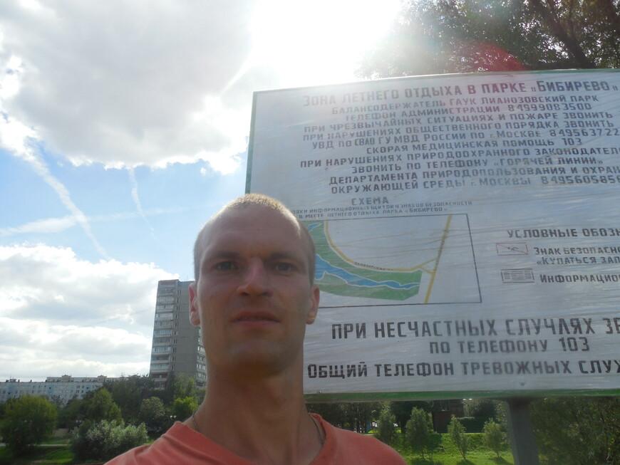 Этнографический комплекс «Бибирево» (Этнографическая деревня) - информационный стенд