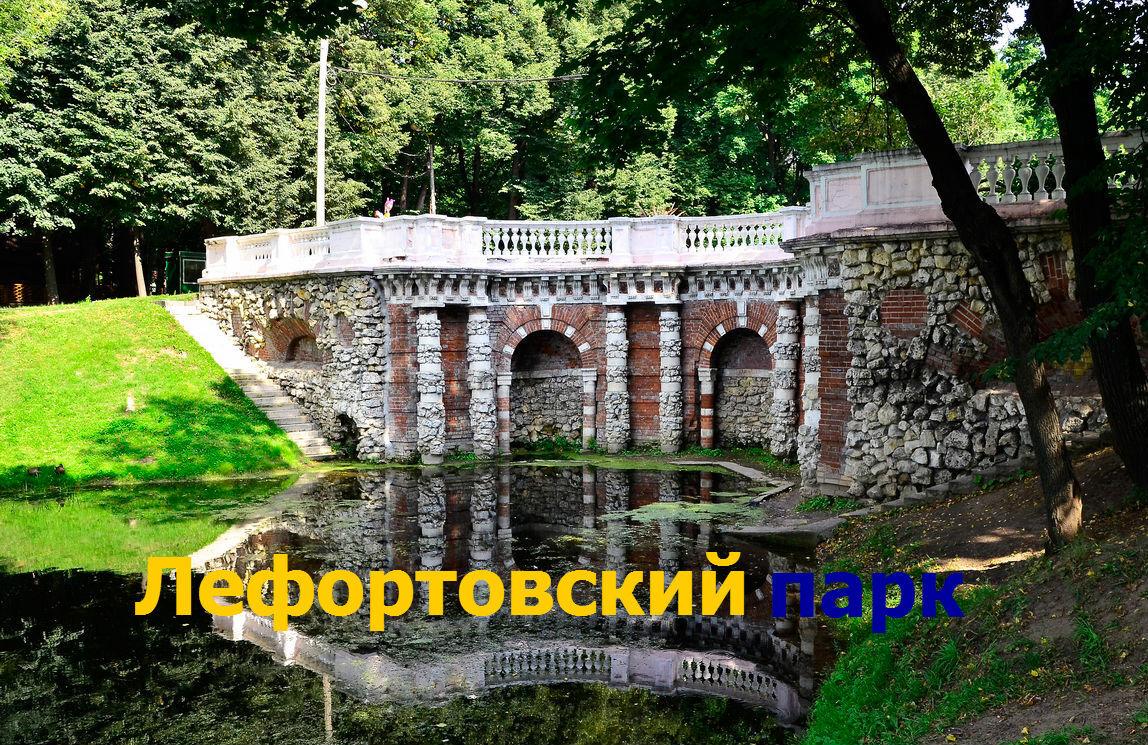 ЛЕФОРТОВСКИЙ ПАРК, Москва - Лефортовский парк
