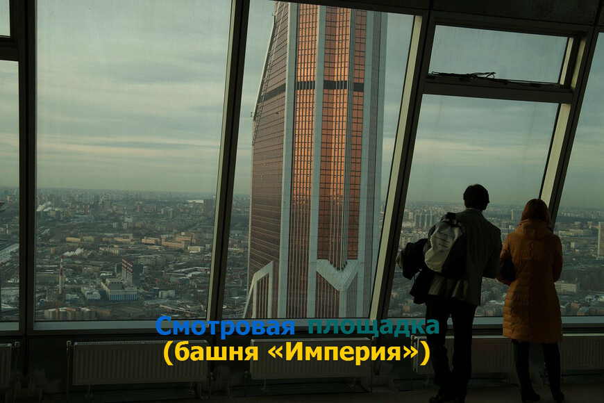 Смотровая площадка в Москвасити
