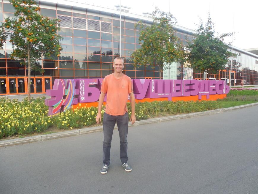 Всероссийский выставочный центр (ВВЦ) (выставка достижений народного хозяйства (ВДНХ)): МосЭкспо - будущее здесь