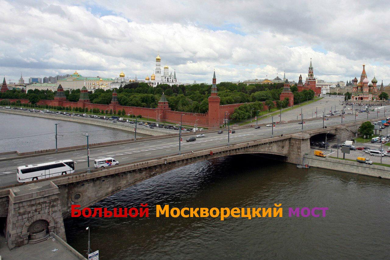 БОЛЬШОЙ МОСКВОРЕЦКИЙ МОСТ, Москва - Большой Москворецкий мост
