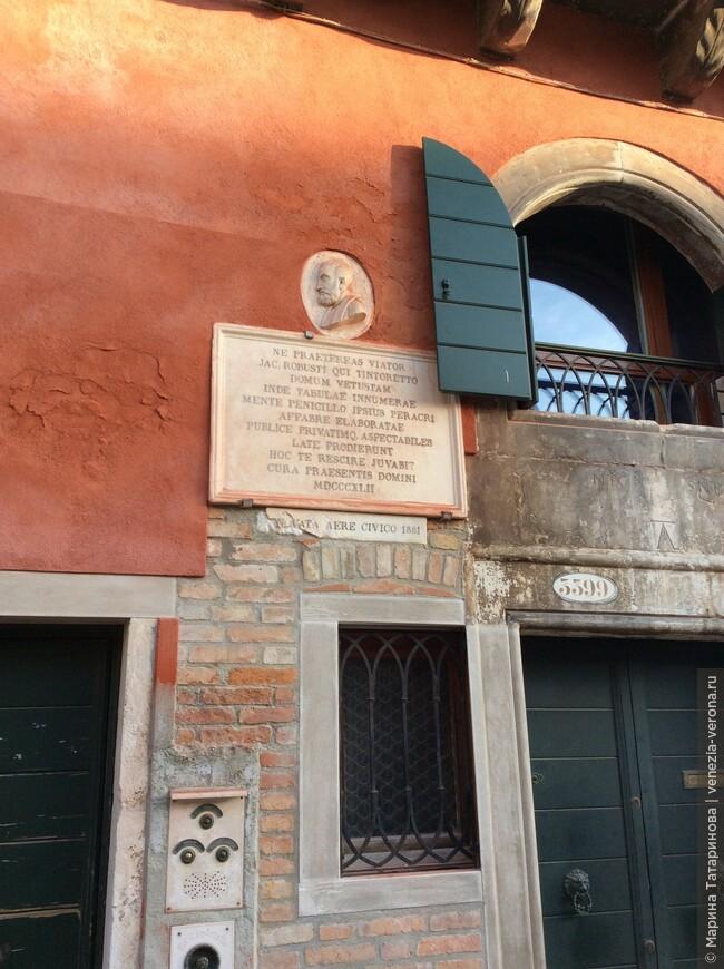 Район Канареджио в Венеции. Дом Тинторетто