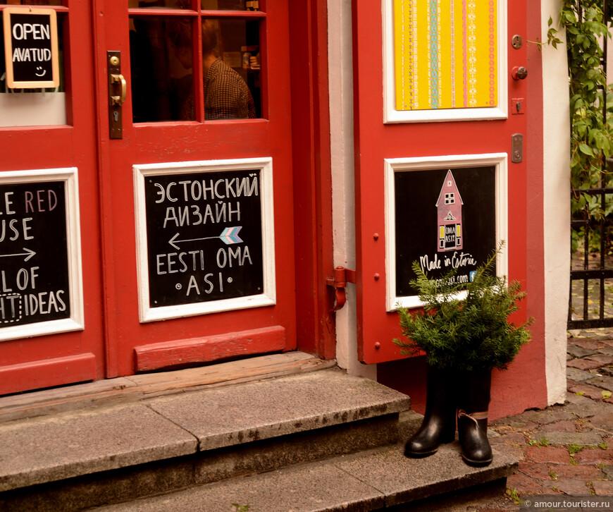 """Здесь находится магазинчик """"Эстонский дизайн"""", где продаются милые безделушки."""