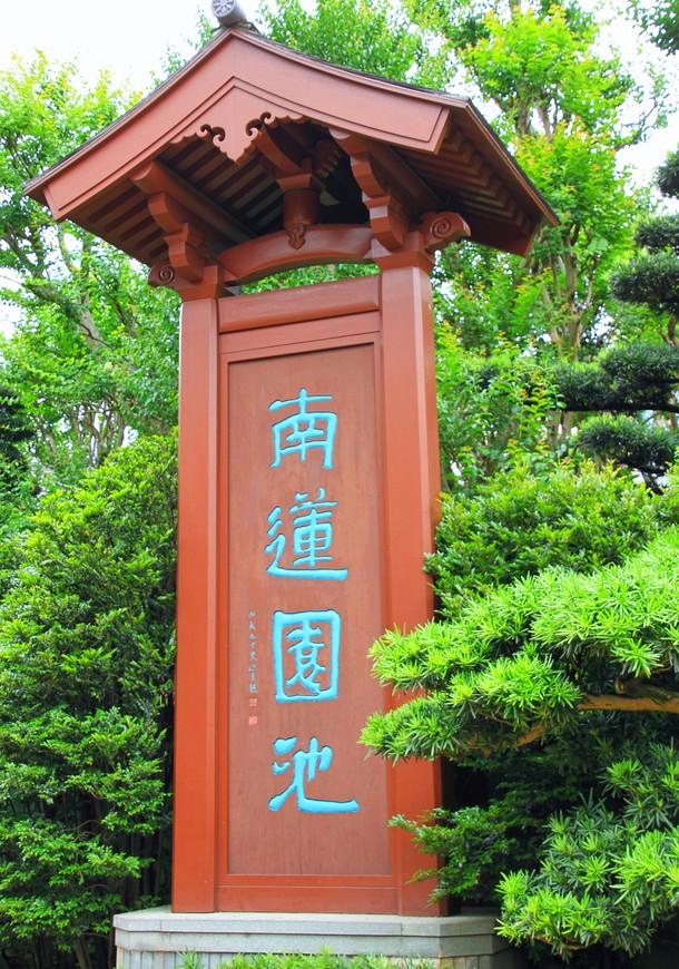 Понятно, что надписи исключительно иероглифами. Но можно взять схему парка, хотя там сложно заблудиться и потеряться.