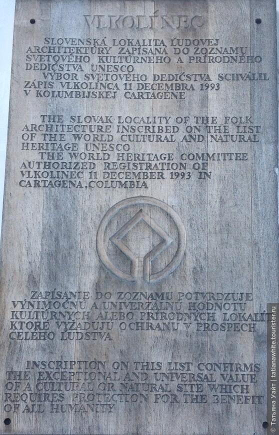Памятная доска, напоминающая о том, что Влколинец - объект ЮНЕСКО