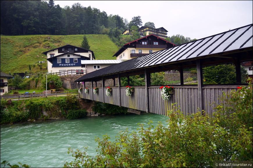 Крытый мостик в Берхтесгадене.