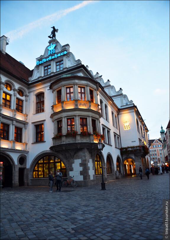А вот и самая знаменитая пивная Мюнхена - Хофбройхаус. Кто здесь только из сильных мира сего не бывал!