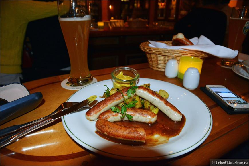 Где и отведали баварских сосисек и пива в спокойной обстановке.