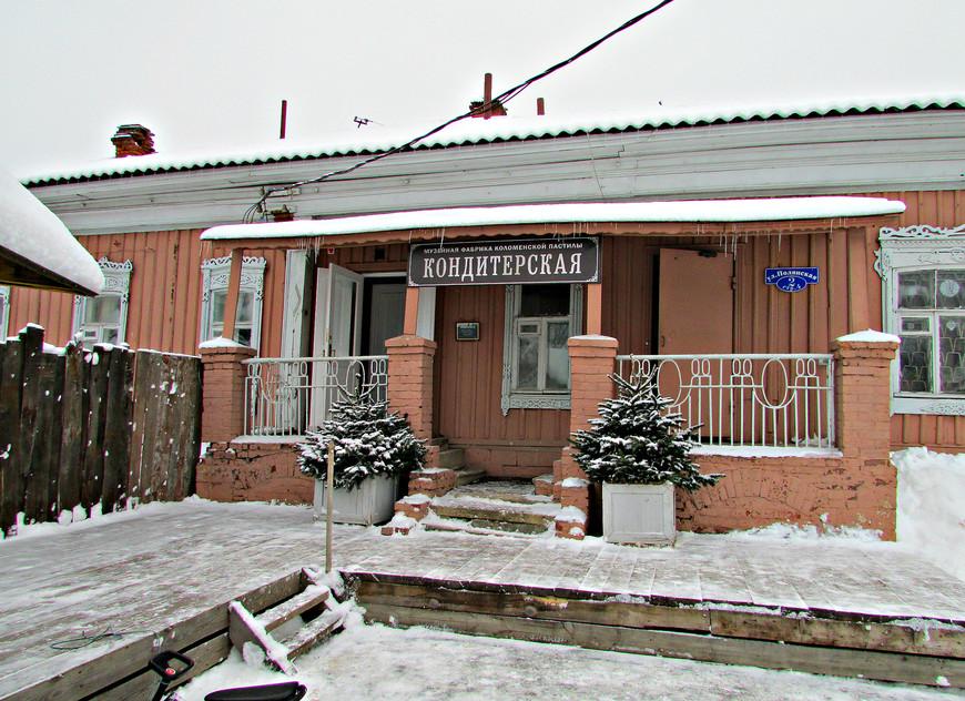 В заключении экскурсии мы отправились на музейную фабрику коломенской пастилы. До революции это предприятие принадлежало купцам Чуприковым. В 2011 г. фабрика была восстановлена на старом месте и с тех пор функционирует как туристский объект.
