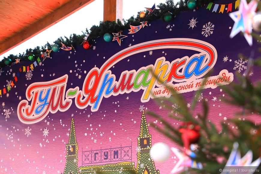 Чтобы сразу было понятно, куда ты попал. Главная рождественская ярмарка Москвы именно здесь!