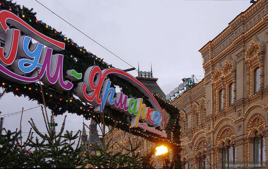 Для меня ГУМ-ярмарка стала действительно самой главной ярмаркой Москвы. А уж самой веселой и самой интересной - несомненно! Главное, смотреть не на цены, а на красоту вокруг ярмарки и веселиться вместе со всеми.