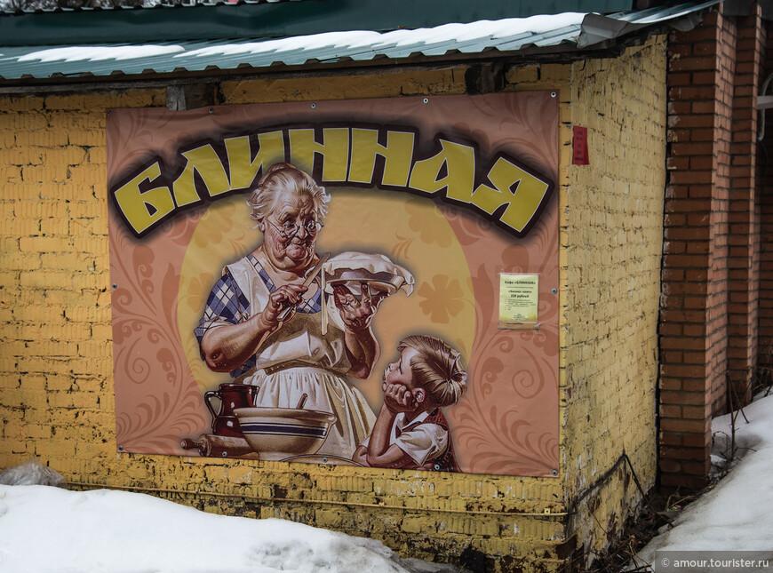 Вывеска в центре города на стене кафе.