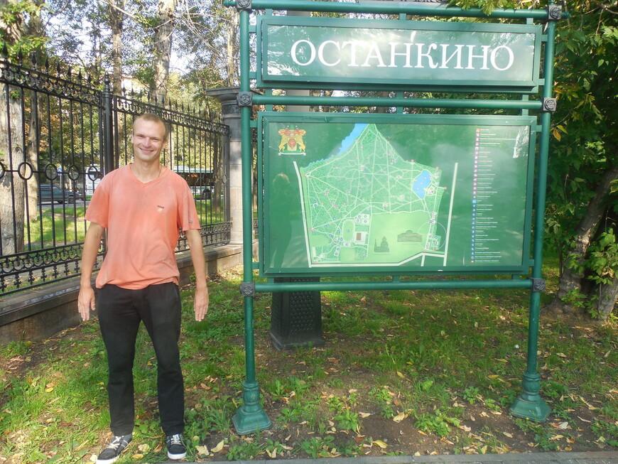 Парк «Останкино» - схема парк