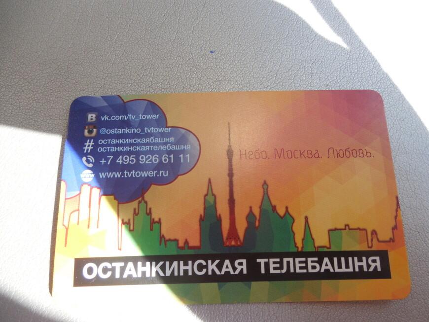 Останкинская телебашня: пропуск на смотровую площадку (карточка для входа и выхода)