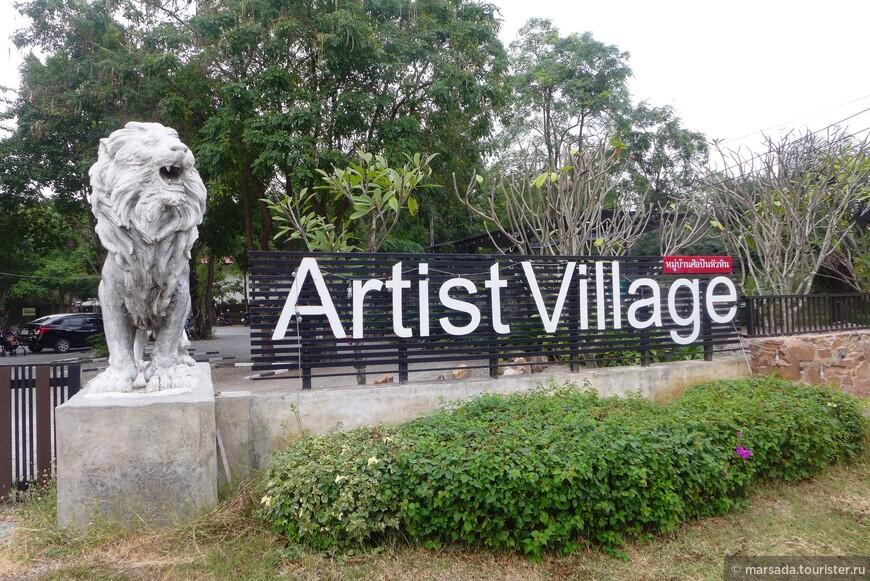 Итак, деревня художников находится буквально в 10 минутах езды от Хуахина