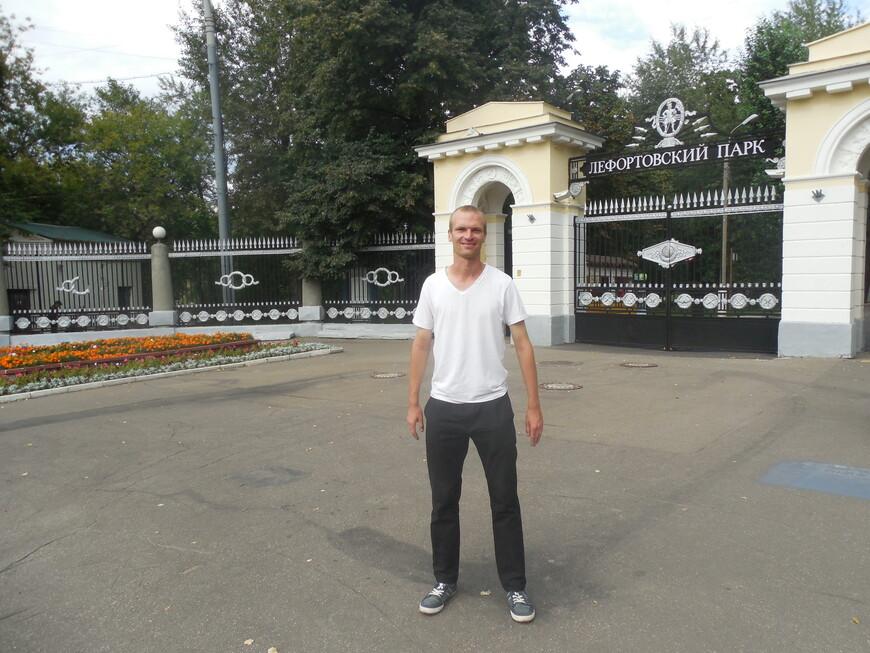 Лефортовский парк - главный вход