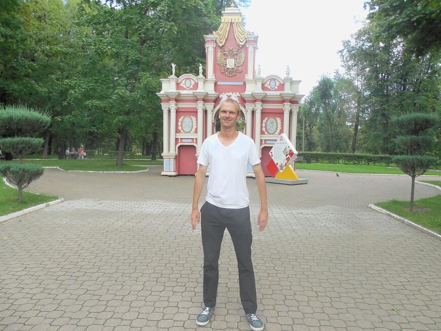 Лефортовский парк: Красные ворота