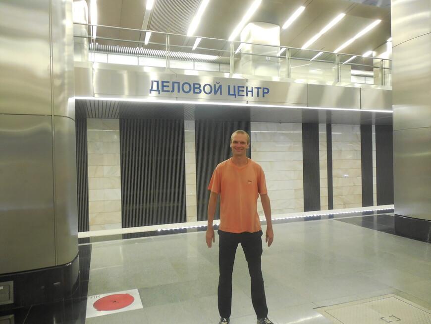 Станция метро «Деловой центр» - название станции на путевой стене