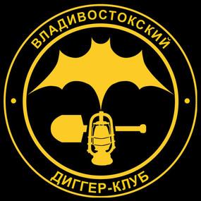 Владивостокский диггер-клуб